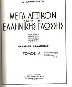 MEGA-ELLINIKO-LEXIKO-TIS-ELLINIKIS-GLOSSAS