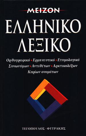MEIZON-ELLINIKO-LEXIKO