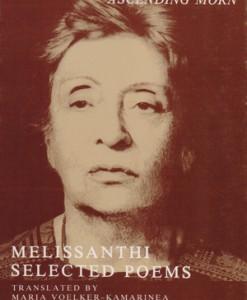 MELISSANTHI