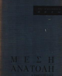 MESI-ANATOLI