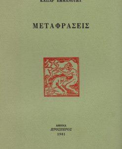 METAFRASEIS