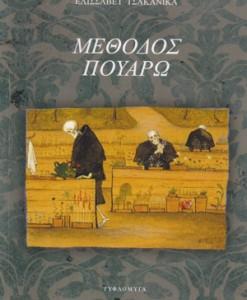 METHODOS-POUARO