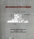 MIXANOLOGIKO-SXEDIO