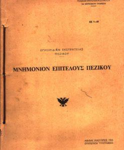 MNIMONION-EPITELOUS-PEZIKOU