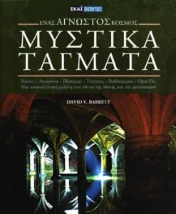 MYSTIKA-TAGMATA