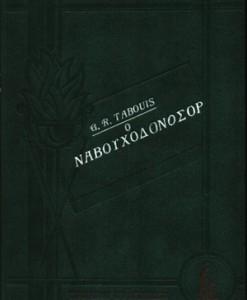 NABOUXODONOSOR