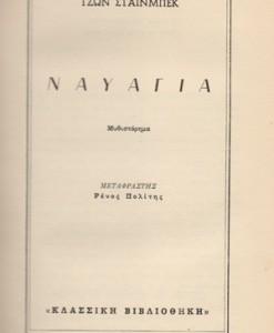 NAYAGIA