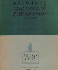 NIRVANAS-XRISTOMANOS-RODOKANAKIS