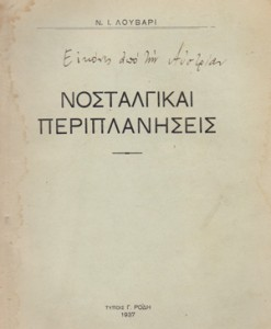 NOSTALGIKAI-PERIPLANISEIS