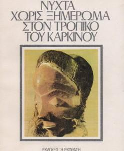 NYXTA-XORIS-XIMEROMATA-STON-TROPIKO-TOU-KARKINOU