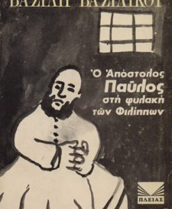 O-APOSTOLOS-PAULOS-FULAKI-FILIPPON