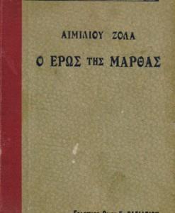 O-EROS-TIS-MARTHAS