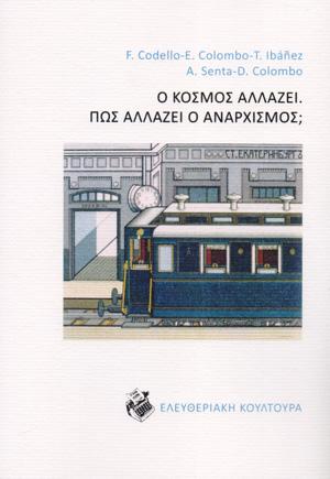 O-KOSMOS-ALLAZEI