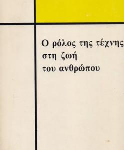 O-ROLOS-TIS-TEXNIS-STI-ZOI-TOU-ANTHROPOU