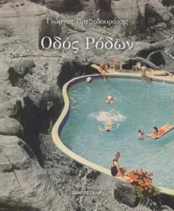 ODOS-RODON