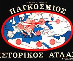 PAGKOSMIOS-ISTORIKOS-ATLAS