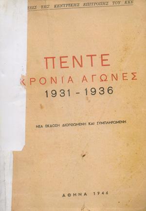 PENTE-XRONIA-AGONES-1931-1936