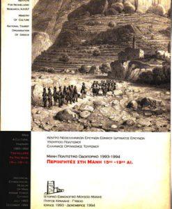 PERIIGITES-STI-MANI-15-19-AIONAS