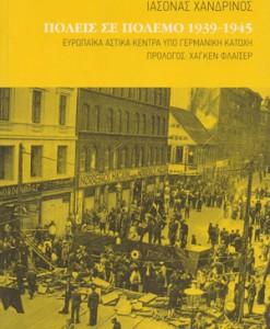 POLEIS-SE-POLEMO-1939-45-XANDRINOS-IASONAS
