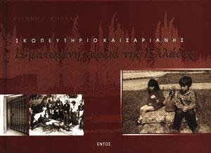 SKOPEYTIRIO-KAISARIANIS