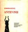 SOFOKLEOUS-ANTIGONI