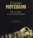 SSINTROFOS-MOUSOLINI