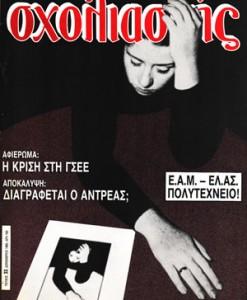 SXOLIASTIS-33