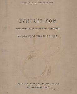 SYNTAKTIKON-ARXAIAS-ELLINIKIS-GLOSSAS