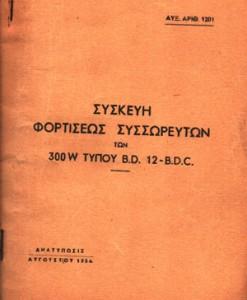 SYSKEYI-FORTISEOS-SISSORETUON