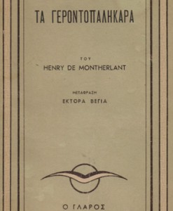 TA-GERONTOPALIKARA