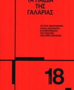 TA-PAIDIA-TIS-GALARIAS-18