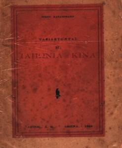 TAXIDEYONTAS-IAPONIA-KINA
