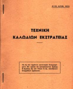 TEXNIKI-KALODION-EKSTRATEIAS