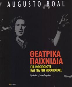 THEATRIKA-PAIXNIDIA-AUGUSTO-BOAL