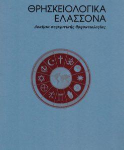THRISKEIOLOGIKA-ELASSONA