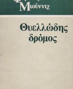 THYELLODIS-DROMOS
