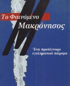 TO-FAINOMENO-MAKRONISOS