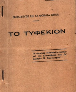 TO-TYFEKION