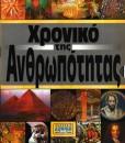 XRONIKO-TIS-ANTHROPOTITAS-2-TOMOI