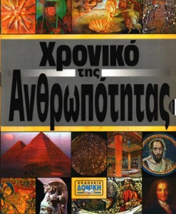 XRONIKO-TIS-ANTHROPOTITAS-2-TOMOI