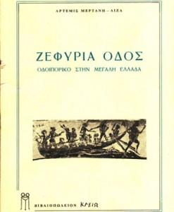 ZEFYRIA-ODOS