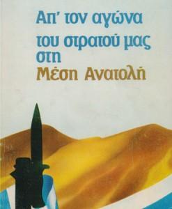 ap-ton-agwna-tou-stratou-mas-sti-mesi-anatoli