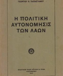 i-politiki-autonomisis-twn-lawn
