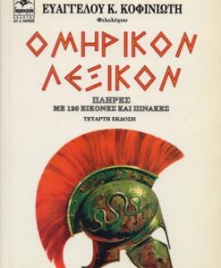 omirikon-lexikon