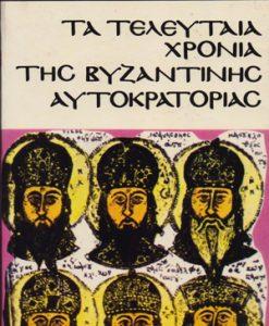 ta-teleutaia-xronia-tis-vizantinis-autokratorias