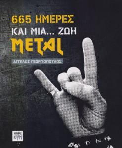 665-imeres-kai-mia-zoi-metal