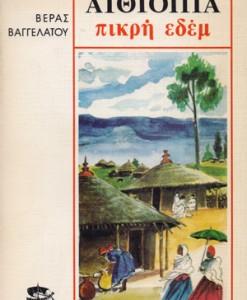 AITHIOPIA