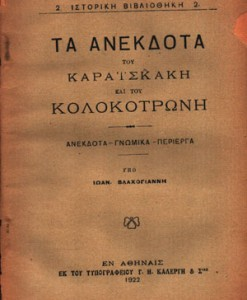 ANEKDOTA-KARAISKAKI