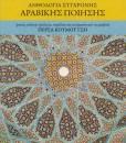 ANTHOLOGIA-ARABIKIS-POIISIS