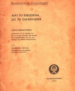 APO-TO-EIKOSI-ENA-EIS-TO-SARANTAENA
